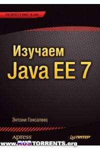 Изучаем Java EE 7  | PDF