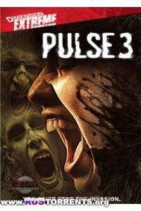 Пульс 3