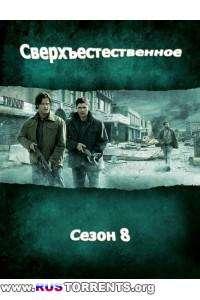 Сверхъестественное [S08] | WEB-DLRip-AVC 720p l LostFilm