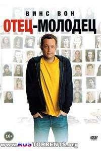 Отец-молодец | DVD5