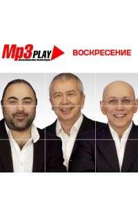 Воскресение - MP3 Play | MP3