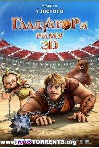 Гладиаторы Рима в 3Д | BDRip 1080p | 3D-Video | halfOU