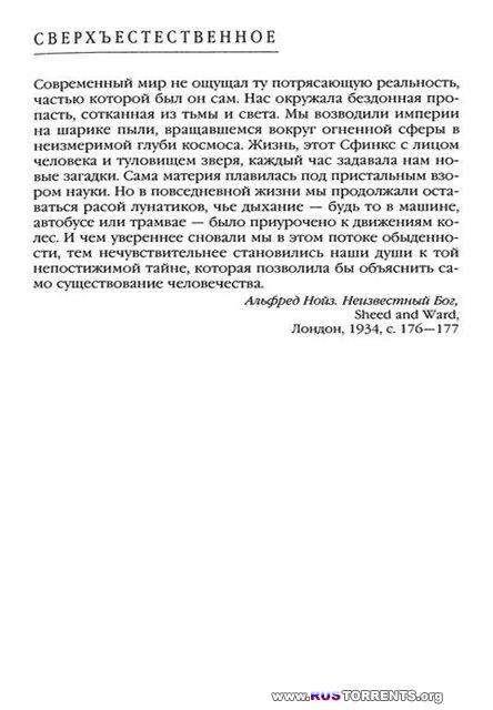 Хэнкок Г. - Сверхъестественное. Боги и демоны эволюции | PDF, DjVu