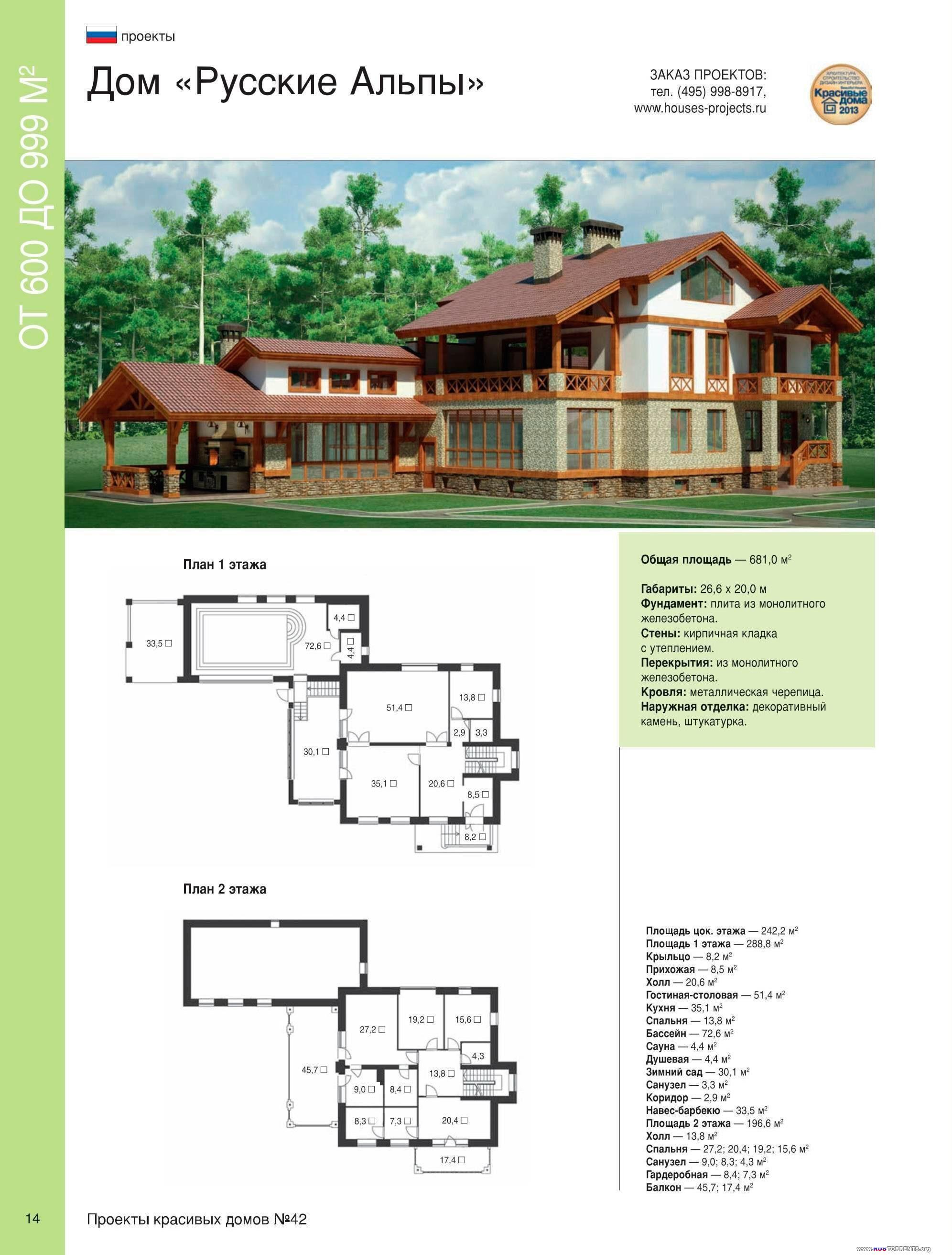 Проекты красивых домов № 2 [Апрель 2014] | PDF
