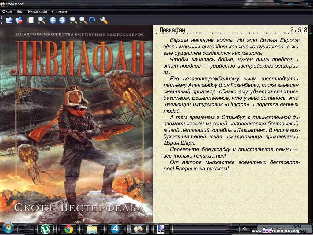 Собрание сочинений (16 книг) / Скотт Вестерфельд