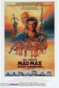 Безумный Макс 3: Под куполом грома | HDTV 1080p