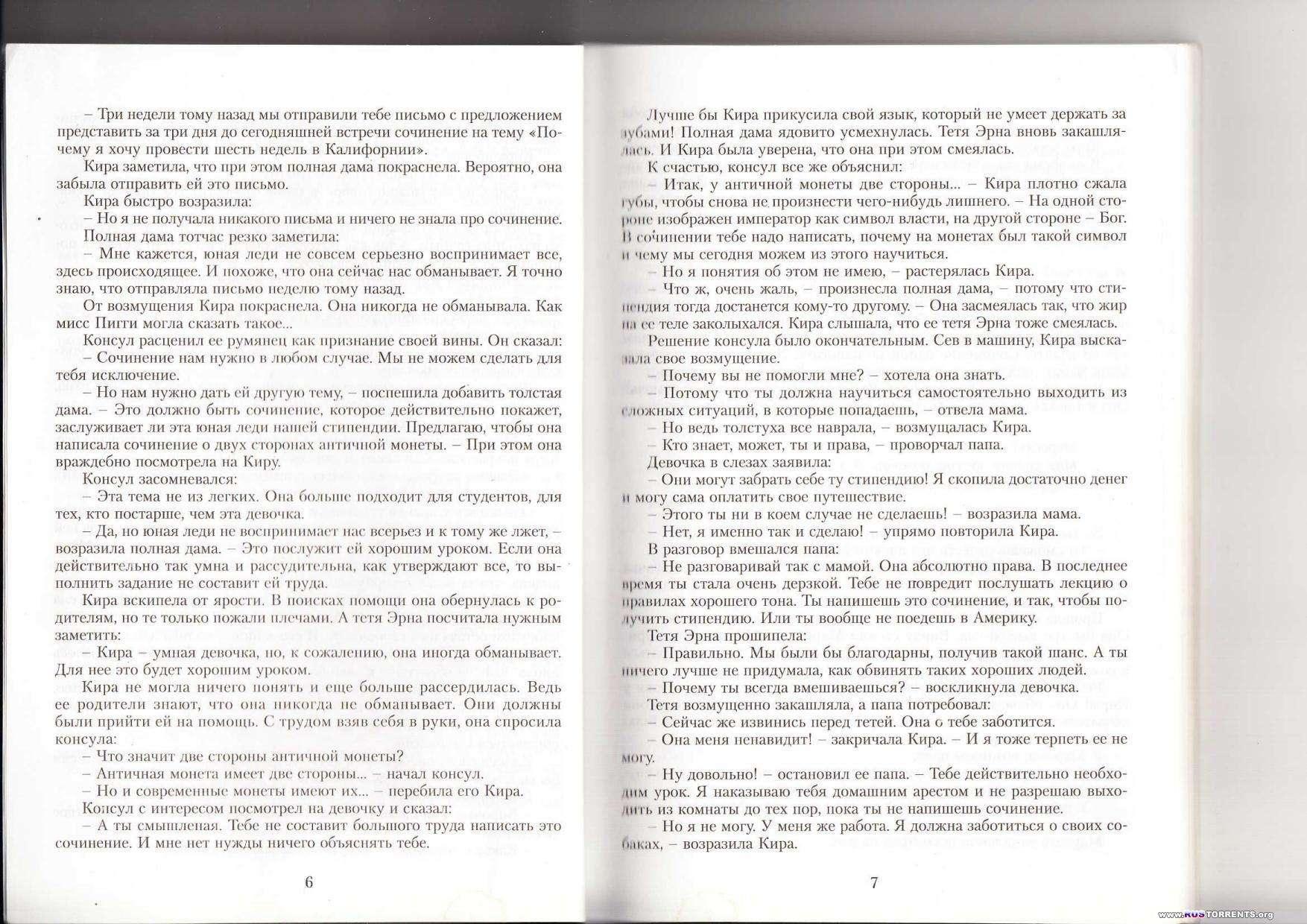 Бодо Шефер | Как, управляя характером, управлять успехом. 7 правил обаятельной личности | PDF