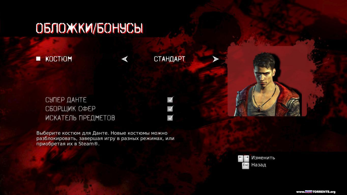DmC: Devil May Cry (Capcom / 1C-СофтКлаб) (RUS/ENG)(v 1.1. 3DLC) [RePack] R.G. Revenants