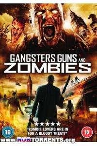 Братва, пушки и зомби | DVDRip