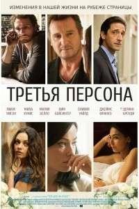 Третья персона | Blu-Ray 1080p | Лицензия