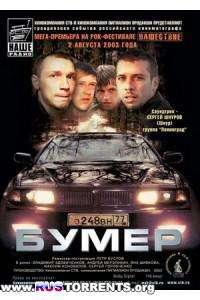 Бумер | DVDRip