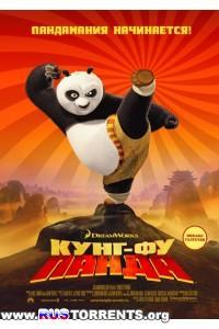 Кунг-фу Панда | BDRip 1080p