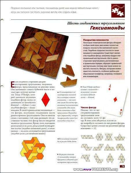 Занимательные головоломки №26 (февраль 2013)