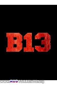 13-й район: дилогия | BDRip 1080p