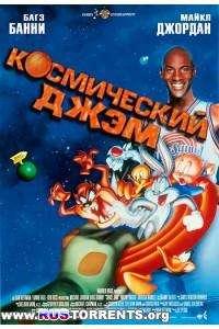 Космический джэм | Blu-Ray Remux 1080p