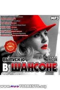 Cборник - В Шансоне выпуск 10 | MP3