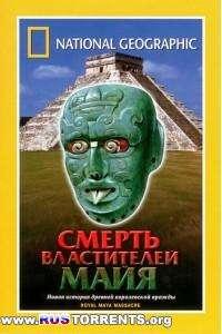 National Geographic: Смерть властителей Майя | DVDRip