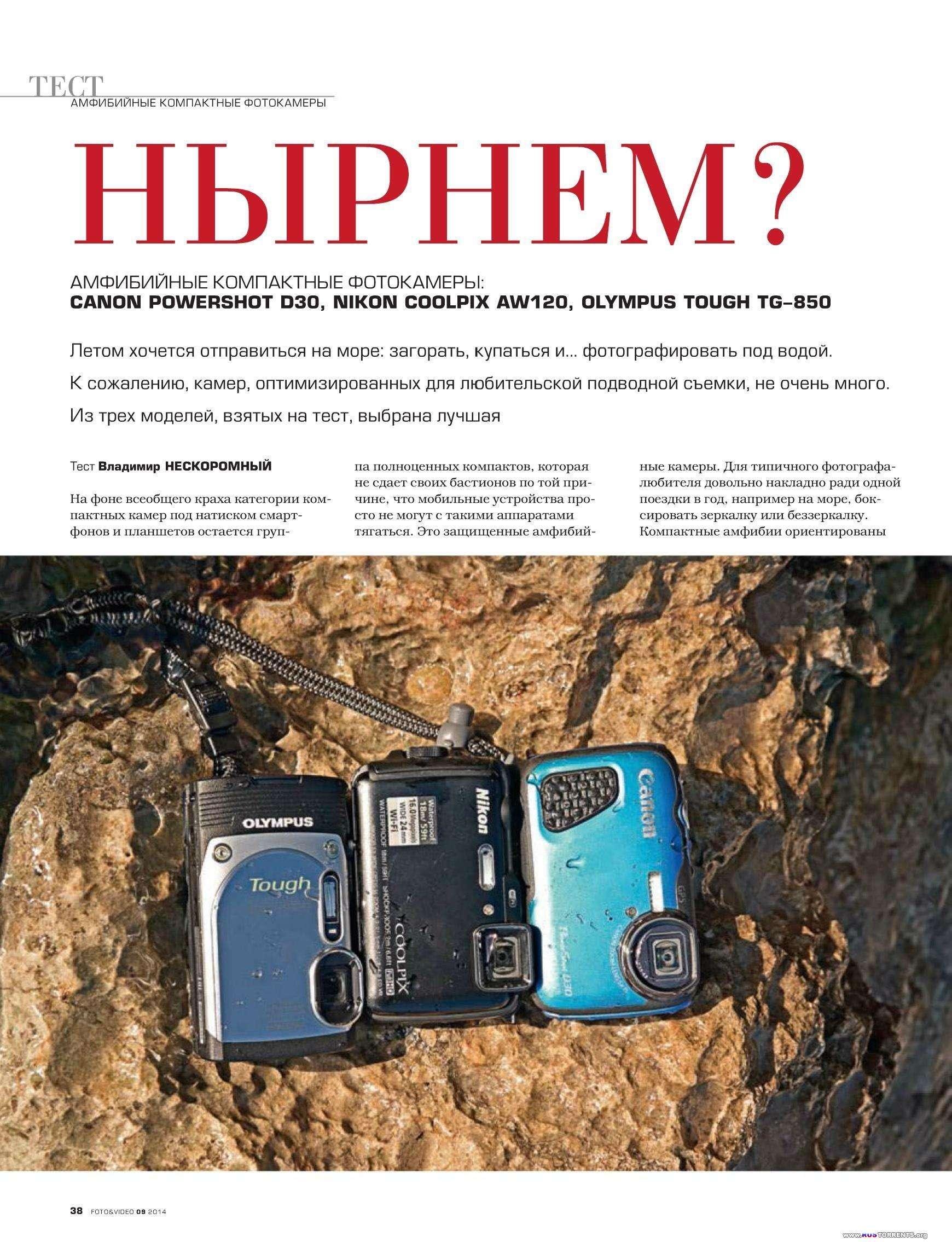 Foto & Video №9 [Сентябрь 2014] | PDF