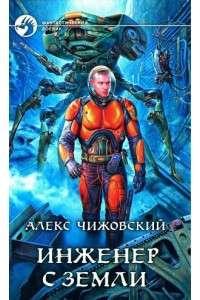 Алексей Чижовский - Инженер с Земли | MP3