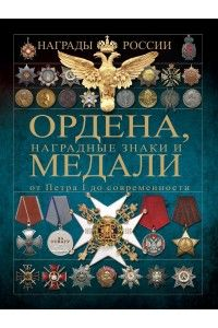 Игорь Гусев | Ордена, наградные знаки и медали от Петра I до современности | PDF