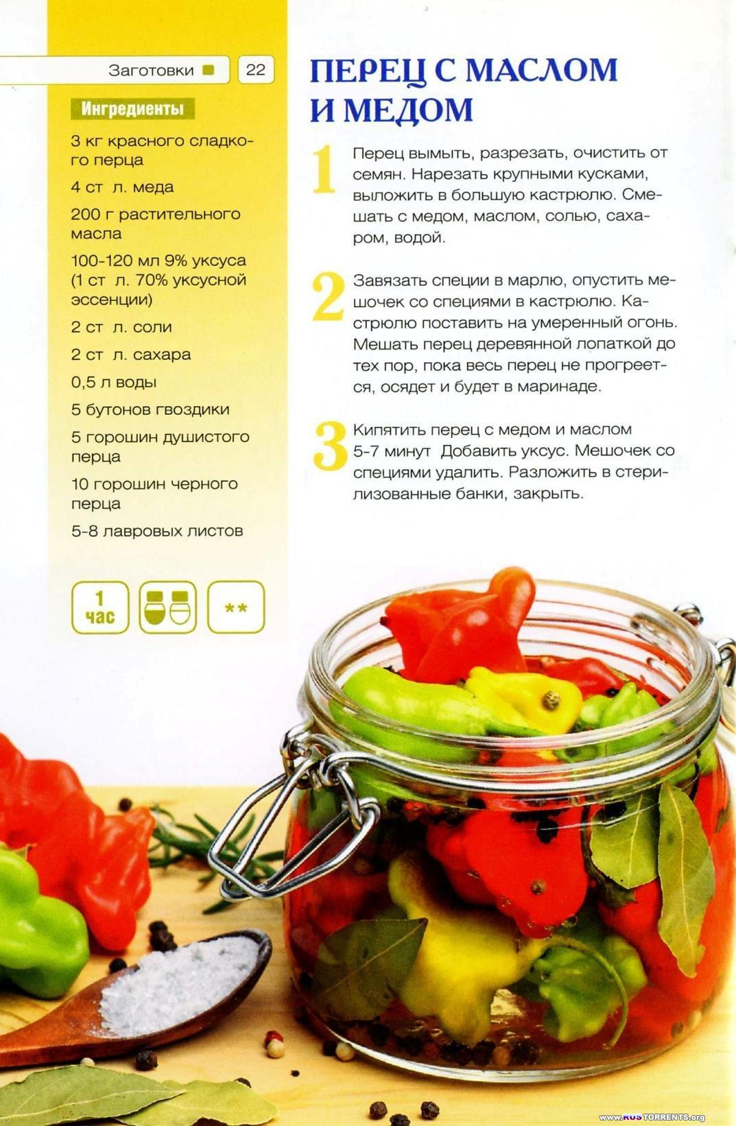 Заготовки из перца | PDF