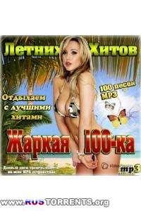 Сборник - Жаркая 100-ка летних хитов | MP3