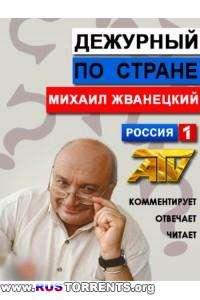 М. М. Жванецкий - Дежурный по стране  | SATRip