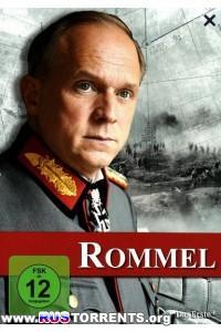 Роммель | HDRip