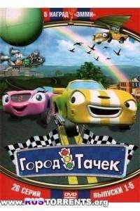 Город Тачек [S01-05] | DVDRip | D