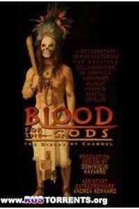 Кровь для богов. Предотвращение катастрофы | SATRip | P1