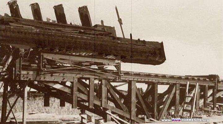 Нацистский «Титаник» | DVDRip