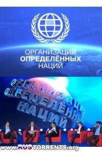 ООН. Организация Определенных Наций (Выпуск 1) (28.02.) | SATRip