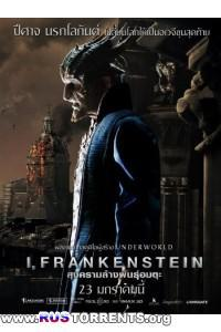 Я, Франкенштейн | BDRip 720p | Лицензия