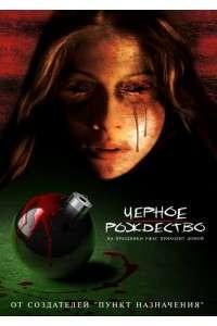 Черное Рождество | DVDRip