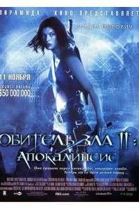 Обитель зла 2: Апокалипсис | BDRip 720p