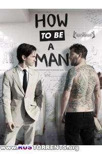 Как быть мужиком | WEB-DL 1080p | L
