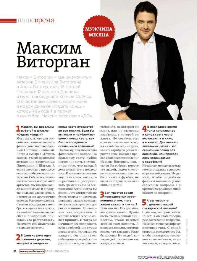Домашний очаг (32 номера) (Россия, Казахстан) | PDF