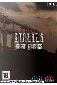S.T.A.L.K.E.R.: Call of Pripyat - Плохая компания | PC | RePack by SeregA-Lus