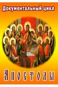 Апостолы [01-12 из 12] | SATRip