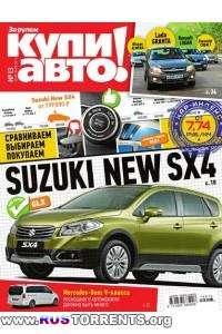 Купи Авто №8, 10, 11, 13 [2014] | PDF