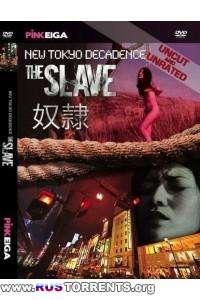 Новый токийский декаданс: Рабыня | DVDRip