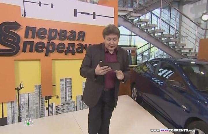 Первая передача [эфир от 23.02] | IPTVRip
