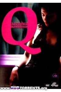 Q: Загадка женщины   DVDRip   Лицензия