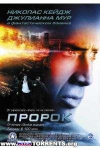 Пророк | BDRip 1080p