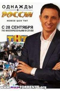 Однажды в России [02] | SATRip