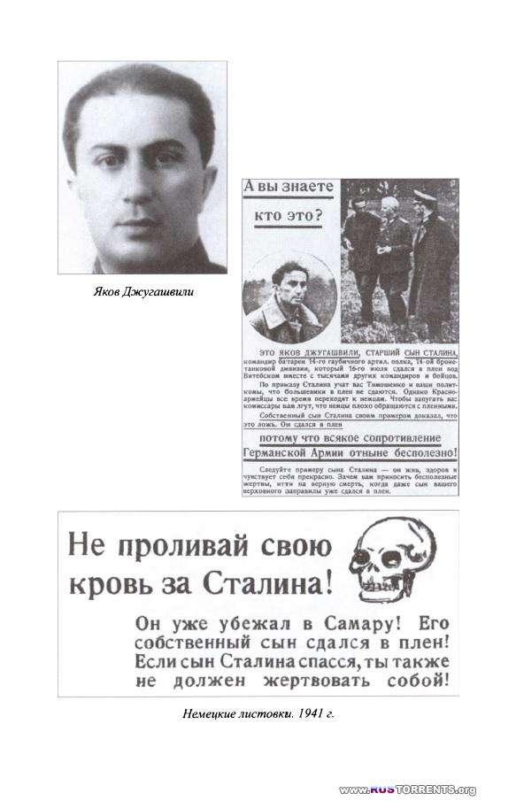 Олег Смыслов - Плен. Жизнь и смерть в немецких лагерях | PDF