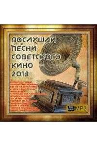 Сборник - Послушай песни Советского кино | MP3