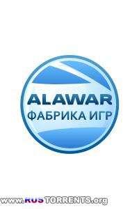 220 игр от Алавар