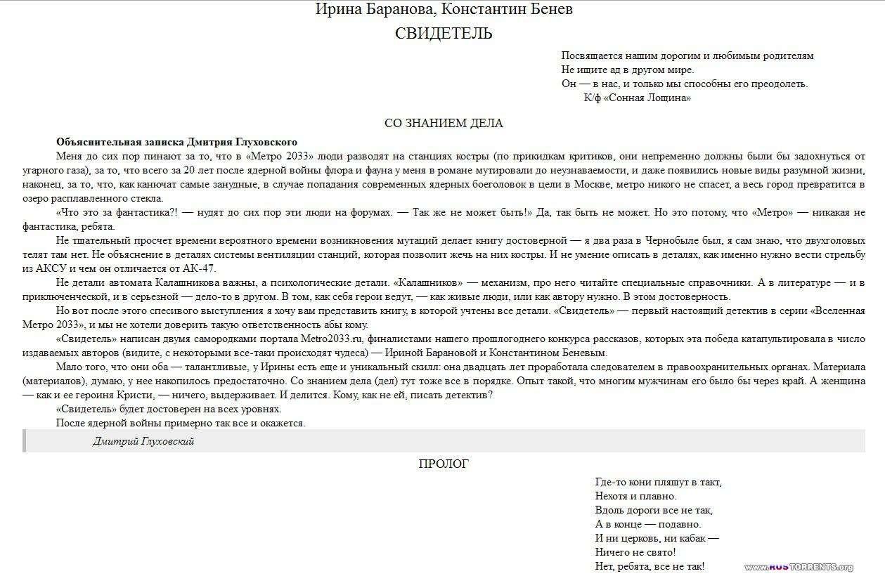 И. Баранова, К. Бенев - Метро 2033. Свидетель