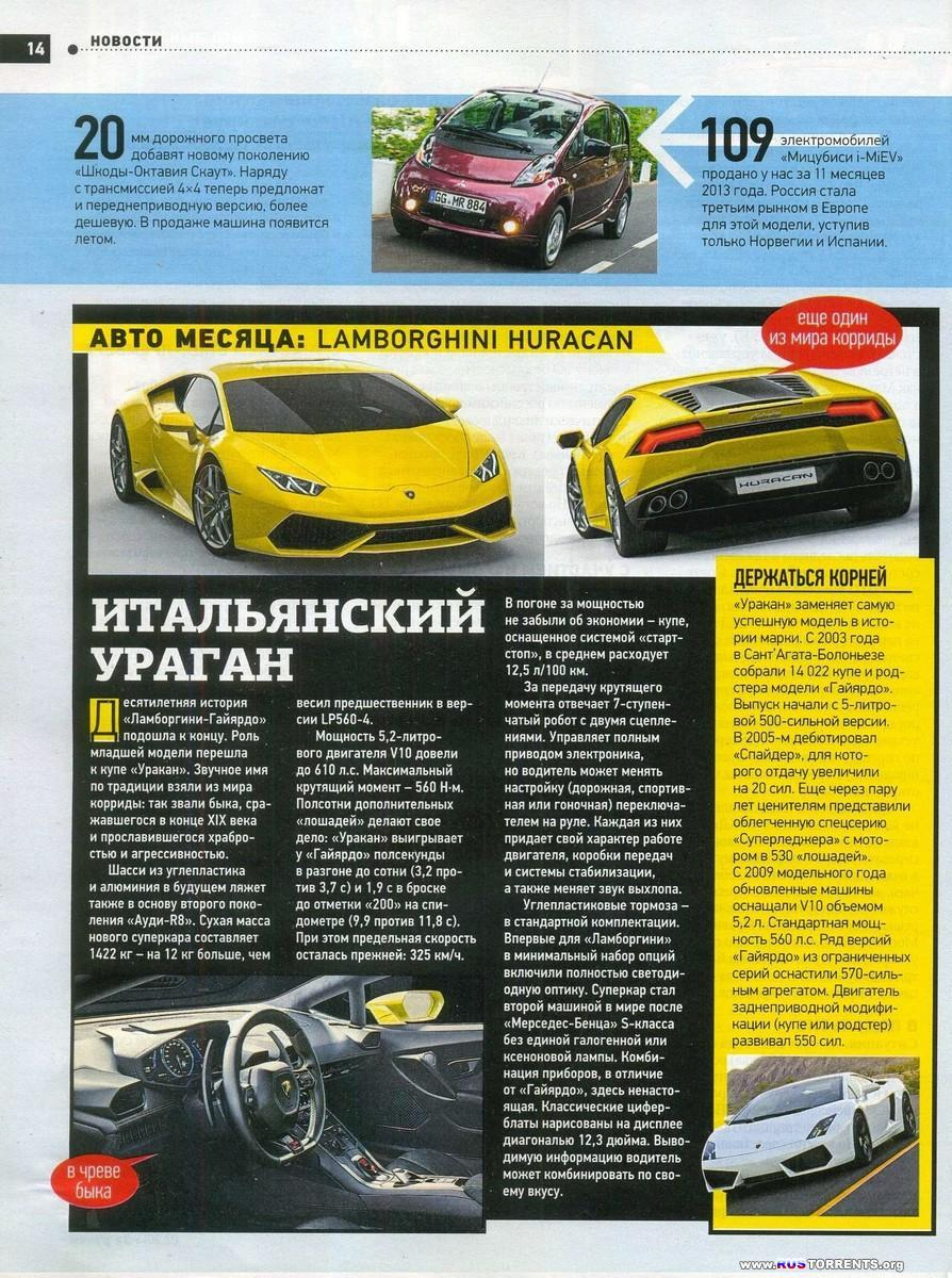 За рулем № 2 Россия [Февраль 2014] | PDF